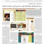 alwaqt-15jan09