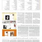alwaqt-8mar08b