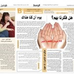 alwasat-27mar08